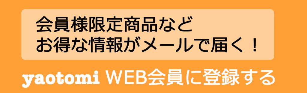 yaotomi会員登録