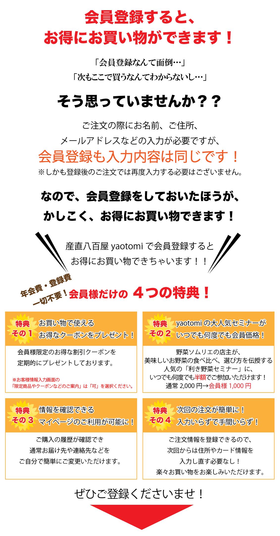 yaotomi 会員登録
