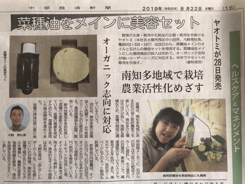 yaotomi新聞掲載