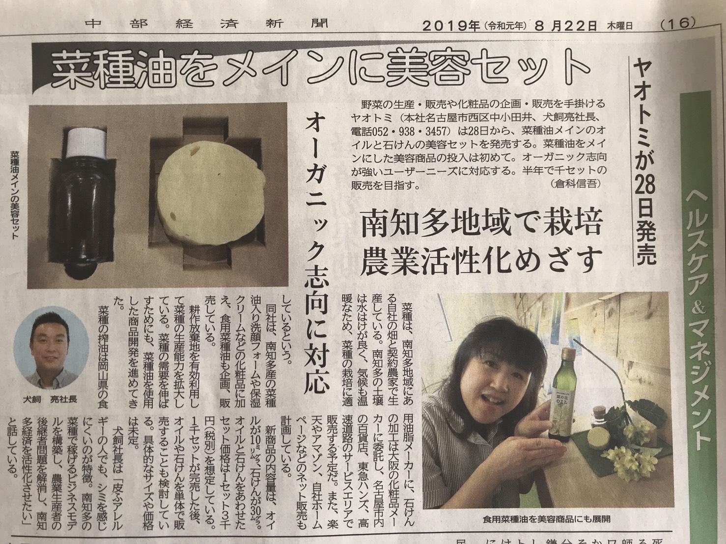 yaotomi 中部経済新聞記事