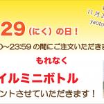 yaotomiお得な29の日