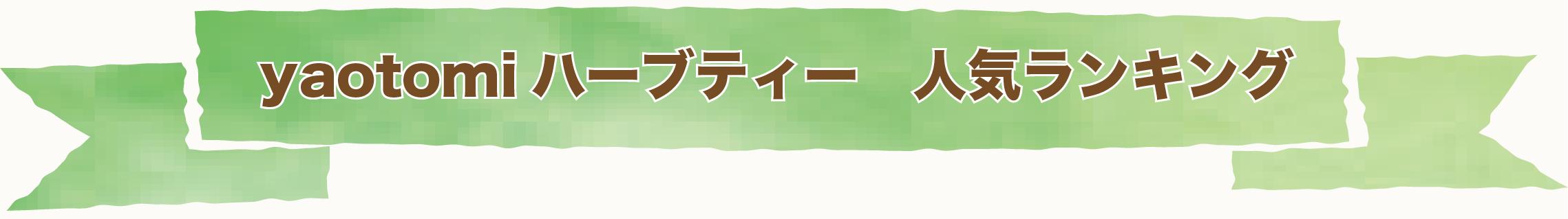 yaotomiハーブティー人気ランキング