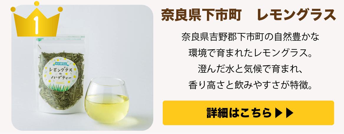 第1位 レモングラスハーブティー