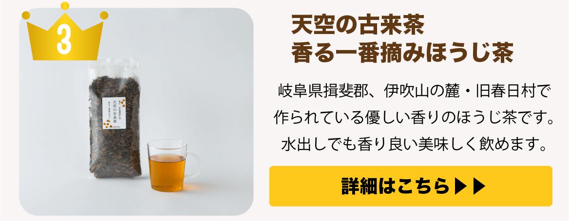 第3位 天空の古来茶 香る一番摘みほうじ茶