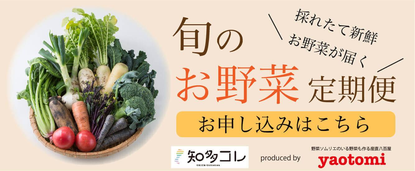 yaotomi 旬のお野菜定期便